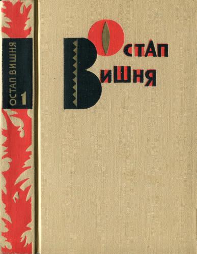 Сочинение на тему Юмористическое изображение охоты в «Охотничьих улыбках» Остапа Вишни