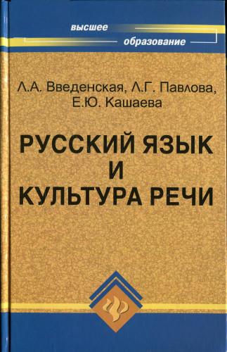 Учебник русский язык и культура речи введенская павлова кашаева