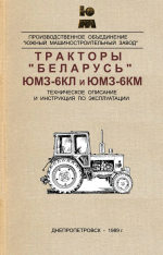 Инструкция по ремонту Беларусь ЮМЗ-6КЛ и ЮМЗ- 6КМ Трактора.