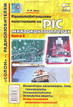 ...в микроконтроллер модуля - АЦП и программы с различными внешними...