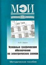 Название: Условные графические обозначения на электрических схемах Автор: Зорин А. Ю. Издательство...