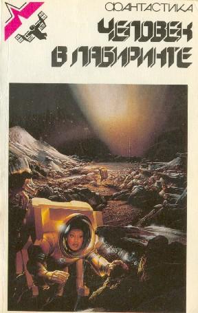 Топ зарубежной фантастики книги