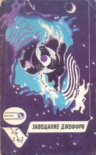 Купить книги фантастика приключения