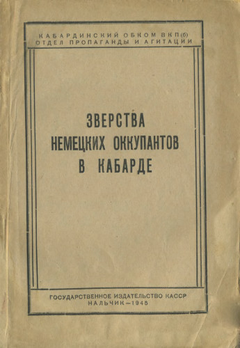 русско кабардинский переводчик онлайн